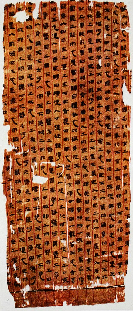Manuscris (cerneală pe mătase) al Dao de jing, al doilea secol î.Hr., descoperit la Mawangdui. Sursa: Mawangdui Silk Manuscript Volume First, Wen Wu Publishing, Beijing, China, 1980-03